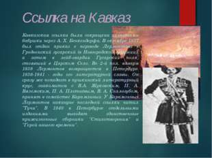 Ссылка на Кавказ Кавказская ссылка была сокращена хлопотами бабушки через А.