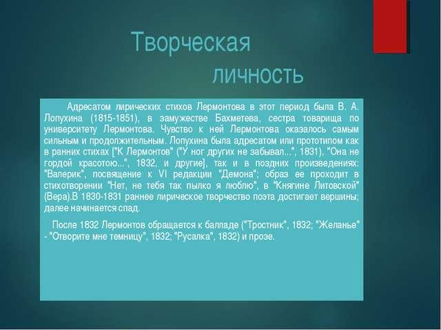 Творческая личность Адресатом лирических стихов Лермонтова в этот период была...