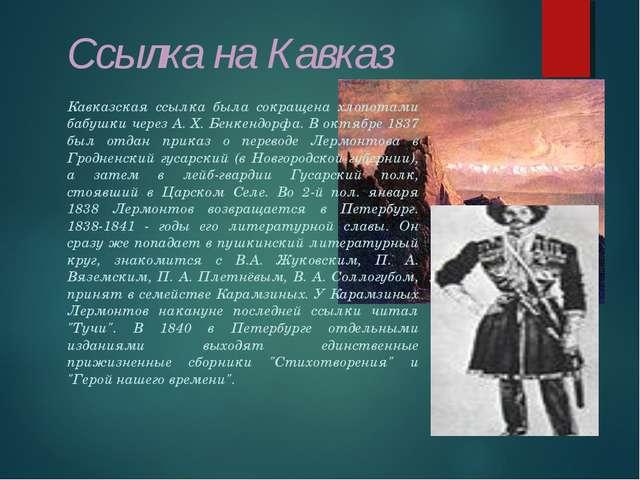 Ссылка на Кавказ Кавказская ссылка была сокращена хлопотами бабушки через А....