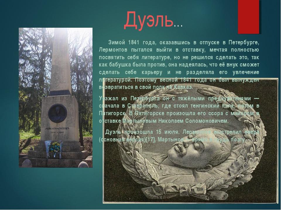 Дуэль… Зимой 1841 года, оказавшись в отпуске в Петербурге, Лермонтов пытался...