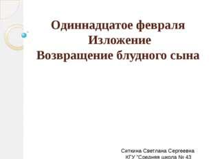 Одиннадцатое февраля Изложение Возвращение блудного сына Ситкина Светлана Сер