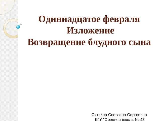 Одиннадцатое февраля Изложение Возвращение блудного сына Ситкина Светлана Сер...