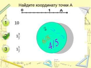 Найдите координату точки А 10