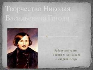 Работу выполнил Ученик 6 «А» класса Дмитриев Игорь Творчество Николая Василье