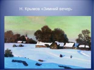 Н. Крымов «Зимний вечер»