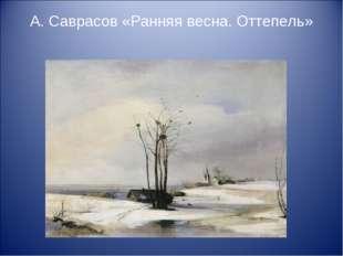 А. Саврасов «Ранняя весна. Оттепель»