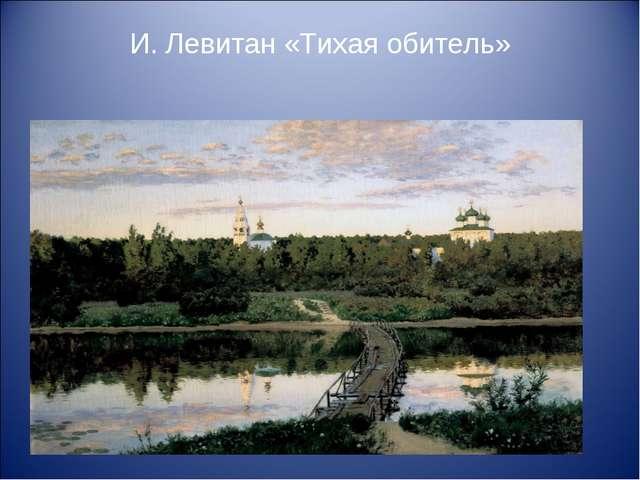 И. Левитан «Тихая обитель»