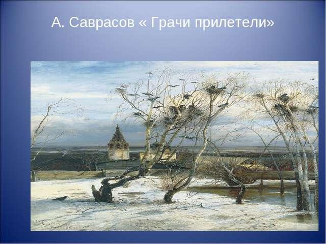А. Саврасов « Грачи прилетели»