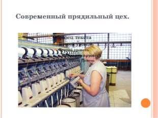 Современный прядильный цех.