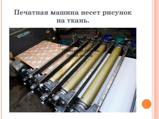 Печатная машина несет рисунок на ткань.