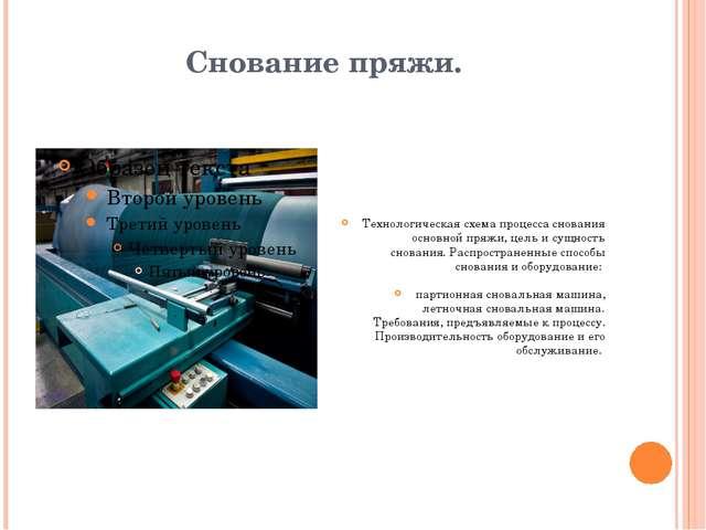 Снование пряжи. Технологическая схема процесса снования основной пряжи, цель...