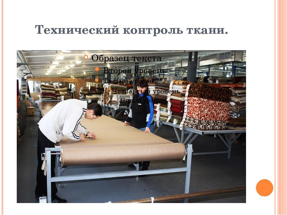 Технический контроль ткани.