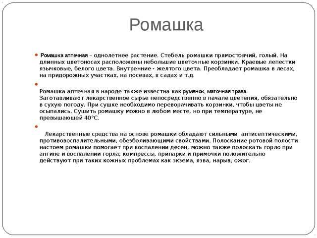 Ромашка Ромашка аптечная – однолетнее растение. Стебель ромашки прямостоячий,...
