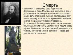 Смерть 26 января(7 февраля)1881 годасестра Достоевского Вера Михайловна пр