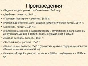 Произведения «Бедные люди», роман, опубликован в 1846 году; «Двойник», повест
