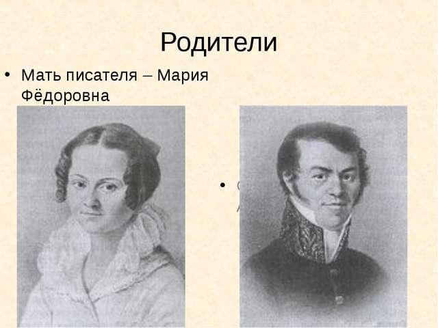Родители Мать писателя – Мария Фёдоровна Отец – Михаил Андреевич