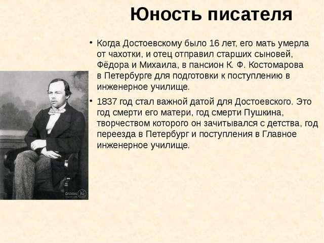 Юность писателя Когда Достоевскому было 16лет, его мать умерла отчахотки, и...