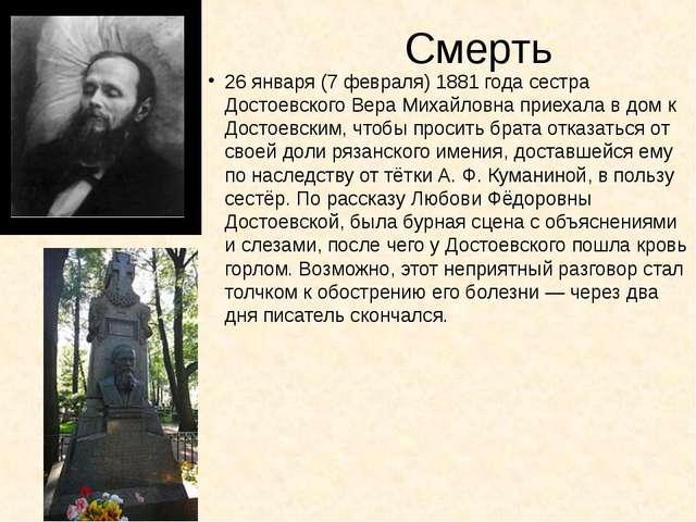 Смерть 26 января(7 февраля)1881 годасестра Достоевского Вера Михайловна пр...