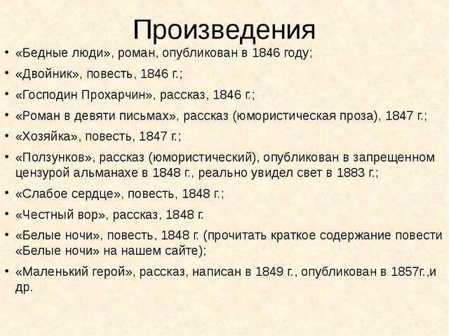 Произведения «Бедные люди», роман, опубликован в 1846 году; «Двойник», повест...