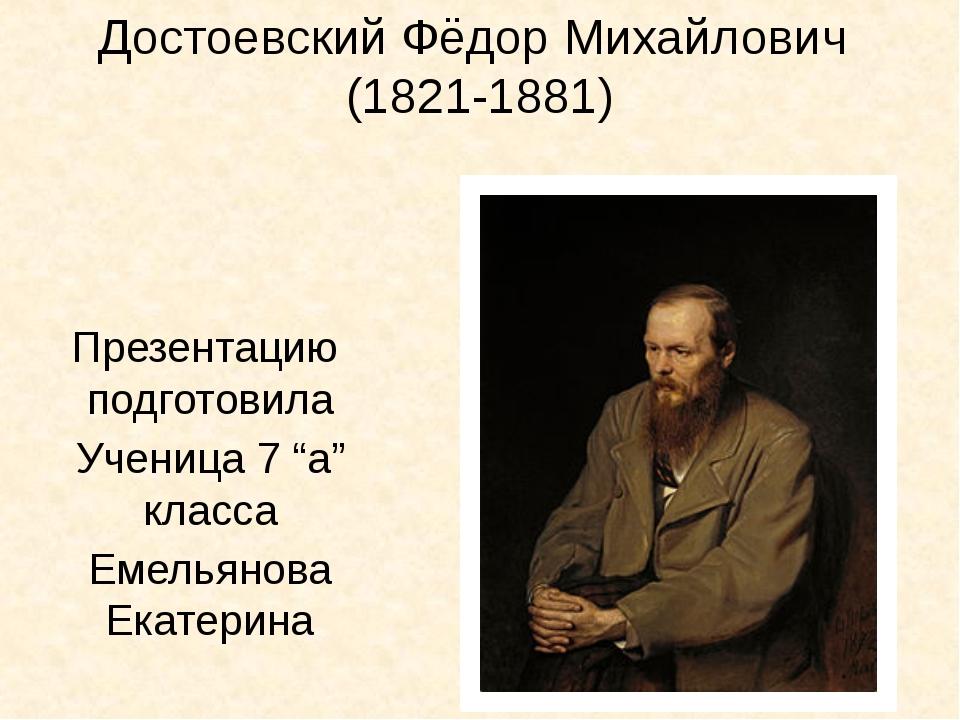 """Достоевский Фёдор Михайлович (1821-1881) Презентацию подготовила Ученица 7 """"а..."""