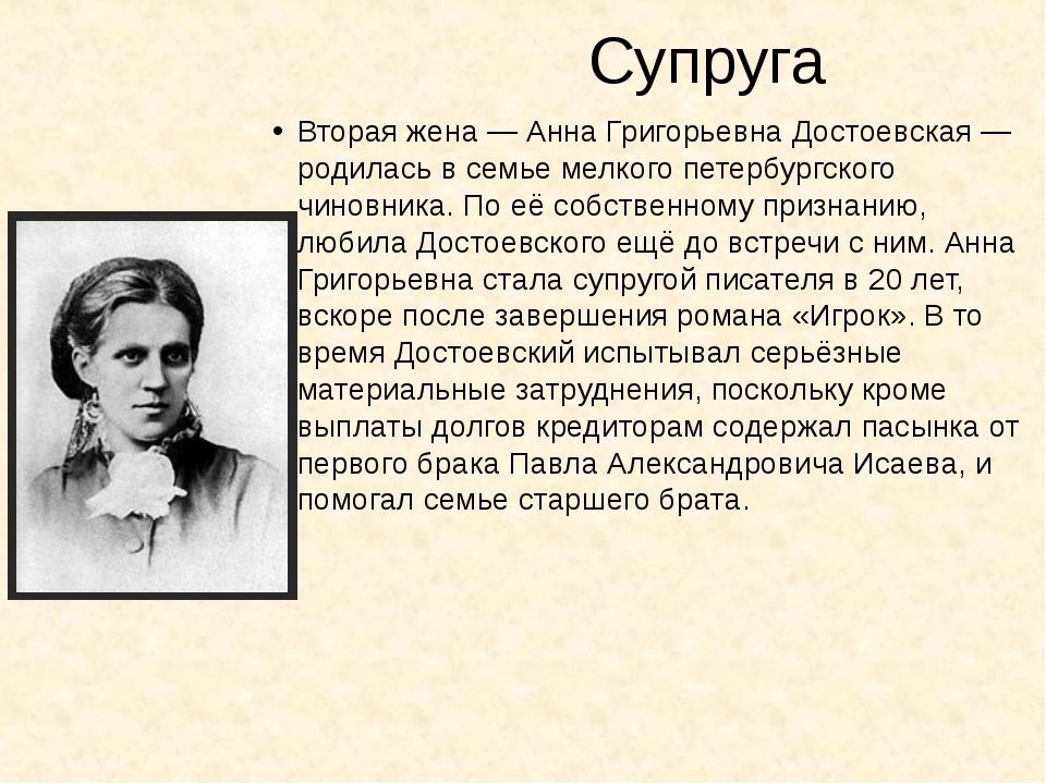 Супруга Вторая жена—Анна Григорьевна Достоевская— родилась в семье мелкого...