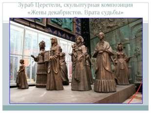 Зураб Церетели, скульптурная композиция «Жены декабристов. Врата судьбы»