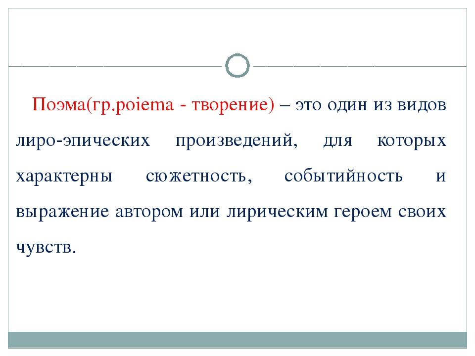 Поэма(гр.poiema - творение) – это один из видов лиро-эпических произведений,...