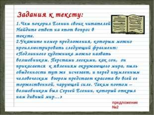 1.Чем покорил Есенин своих читателей? Найдите ответ на этот вопрос в тексте.