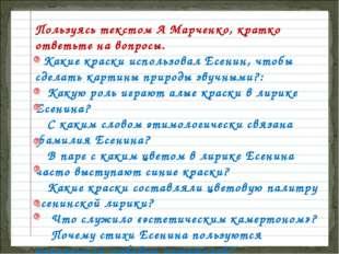 Пользуясь текстом А Марченко, кратко ответьте на вопросы. Какие краски исполь