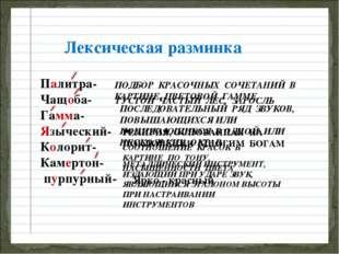 Лексическая разминка Палитра- Чащоба- Гамма- Языческий- Колорит- Камертон- пу