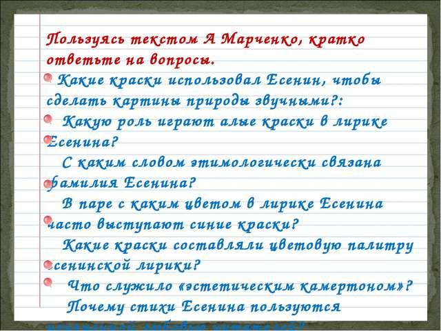 Пользуясь текстом А Марченко, кратко ответьте на вопросы. Какие краски исполь...