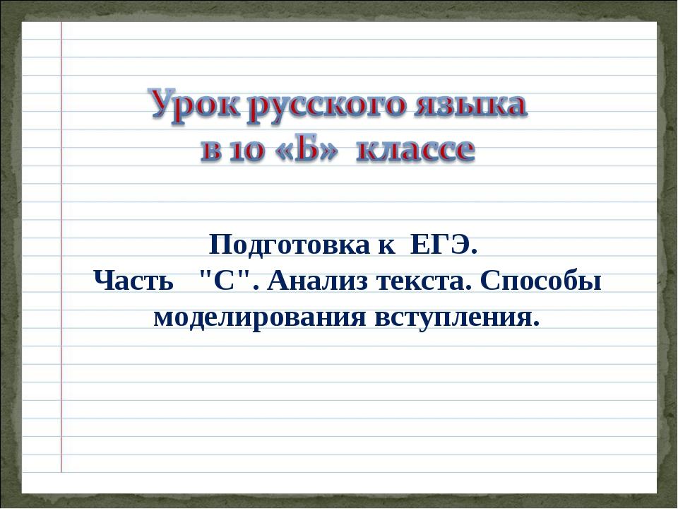 """Подготовка к ЕГЭ. Часть """"С"""". Анализ текста. Способы моделирования вступления."""