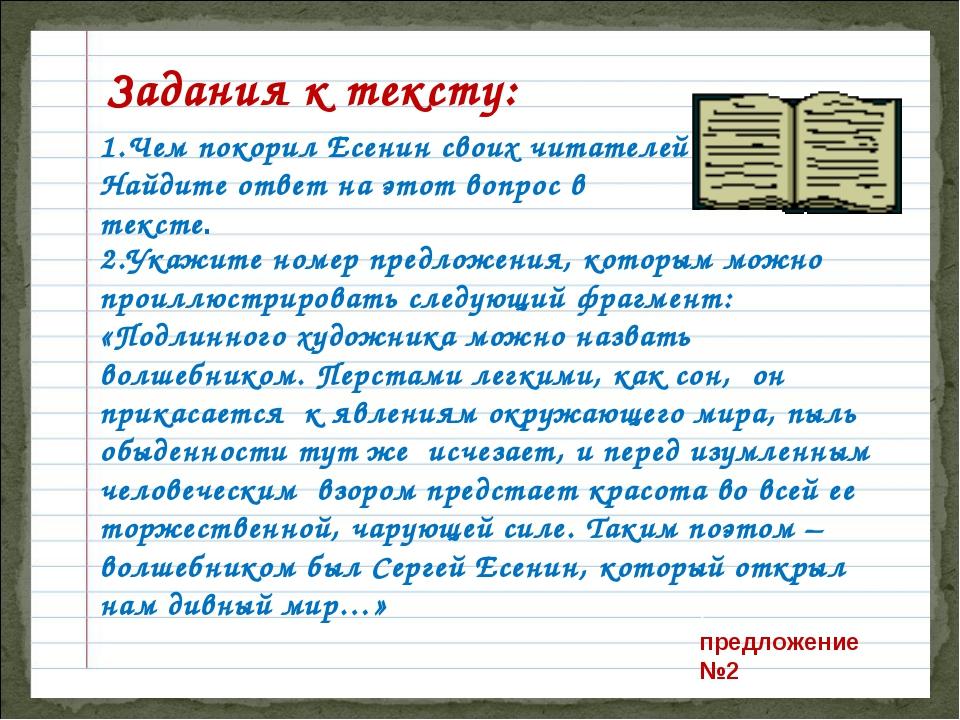1.Чем покорил Есенин своих читателей? Найдите ответ на этот вопрос в тексте....
