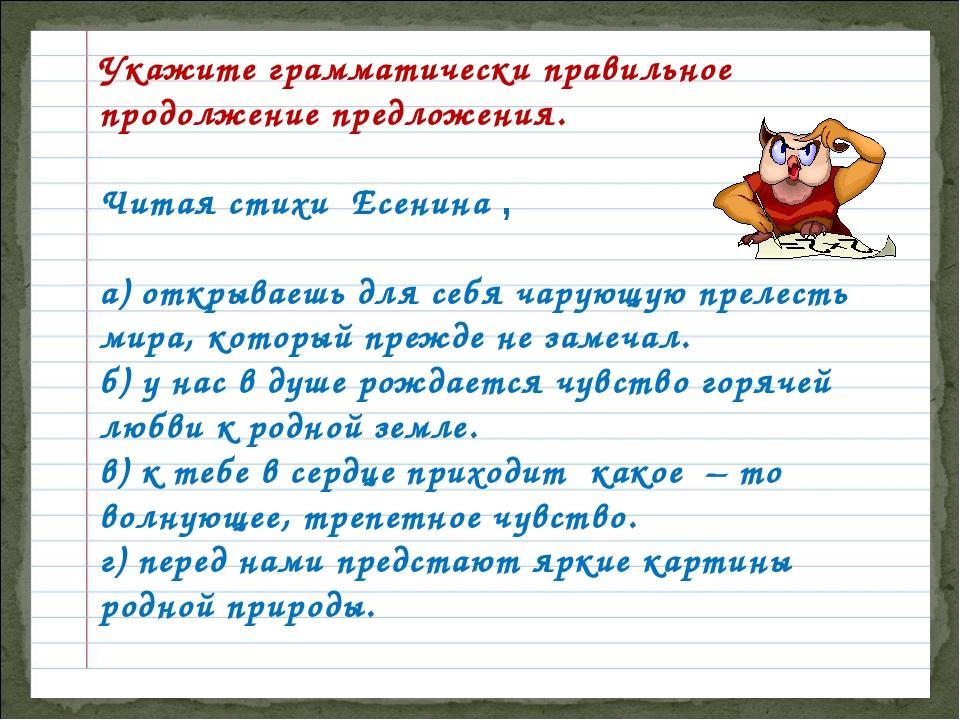 Укажите грамматически правильное продолжение предложения. Читая стихи Есенина...