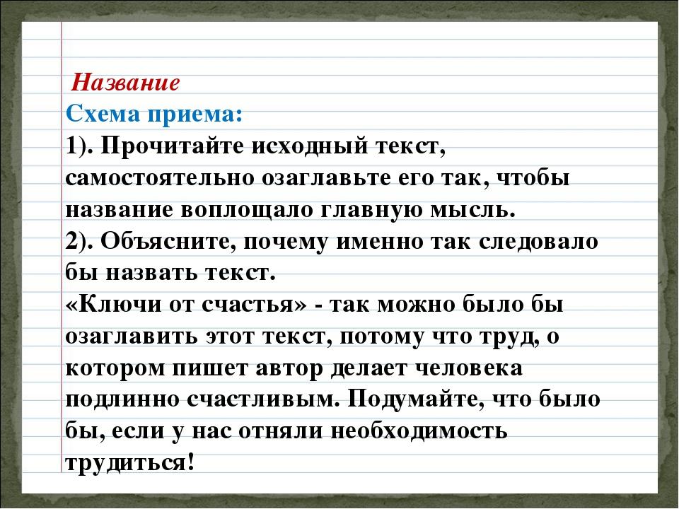Название Схема приема: 1). Прочитайте исходный текст, самостоятельно озаглав...