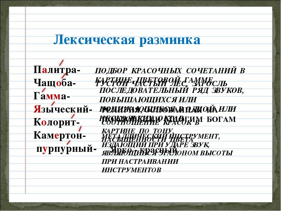 Лексическая разминка Палитра- Чащоба- Гамма- Языческий- Колорит- Камертон- пу...