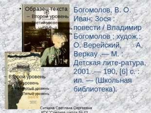 Богомолов, В. О. Иван; Зося : повести / Владимир Богомолов ; худож.: О. Верей