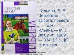 Ильина, Е. Я. Четвертая высота: повесть / Е.Я. Ильина.— М. : Дет. лит., 1989