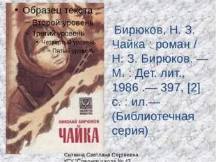 Бирюков, Н. З. Чайка : роман / Н. З. Бирюков. — М. : Дет. лит., 1986 .— 397,