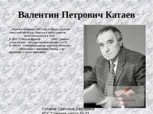 Валентин Петрович Катаев Родился 16 января 1897 году в Одессе, русский совет