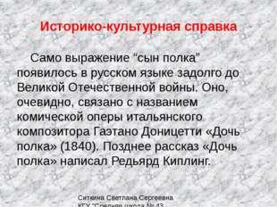 """Историко-культурная справка Само выражение """"сын полка"""" появилось в русском я"""