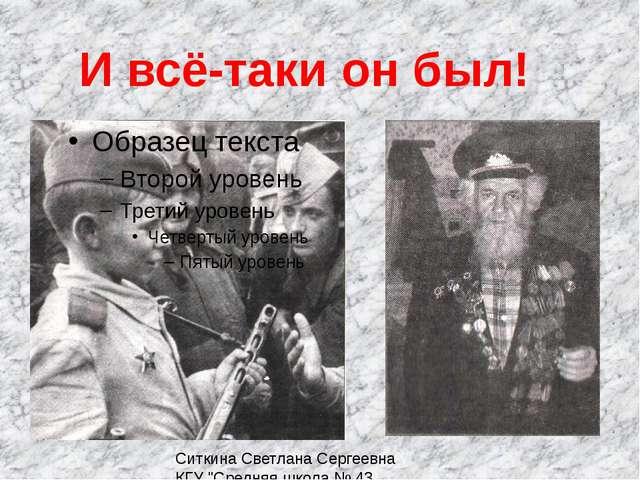 """И всё-таки он был! Ситкина Светлана Сергеевна КГУ """"Средняя школа № 43 имени Г..."""