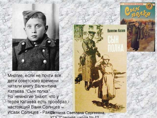 Многие, если не почти все, дети советского времени читали книгу Валентина Кат...