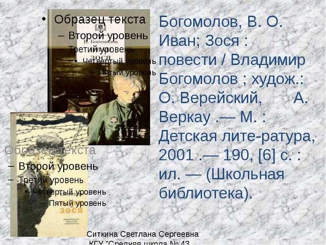 Богомолов, В. О. Иван; Зося : повести / Владимир Богомолов ; худож.: О. Верей...