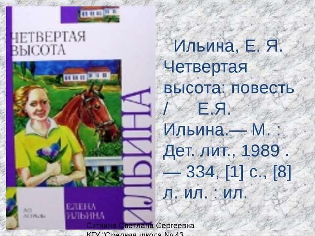 Ильина, Е. Я. Четвертая высота: повесть / Е.Я. Ильина.— М. : Дет. лит., 1989...