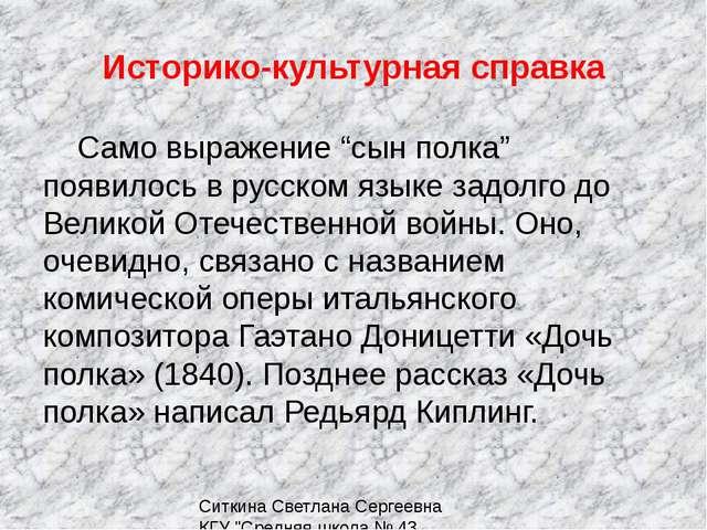 """Историко-культурная справка Само выражение """"сын полка"""" появилось в русском я..."""