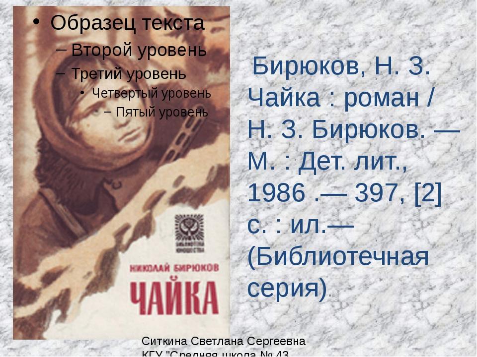 Бирюков, Н. З. Чайка : роман / Н. З. Бирюков. — М. : Дет. лит., 1986 .— 397,...