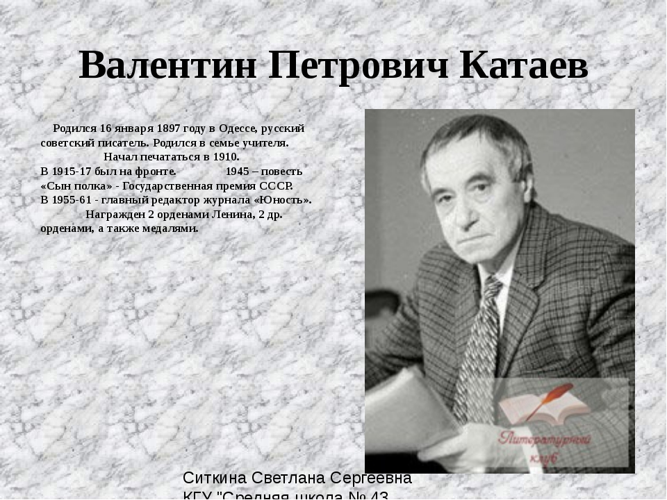 Валентин Петрович Катаев Родился 16 января 1897 году в Одессе, русский совет...