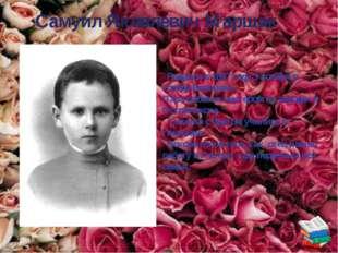 Самуил Яковлевич Маршак Родился в 1887 году 3 ноября в городе Воронеже. Папа