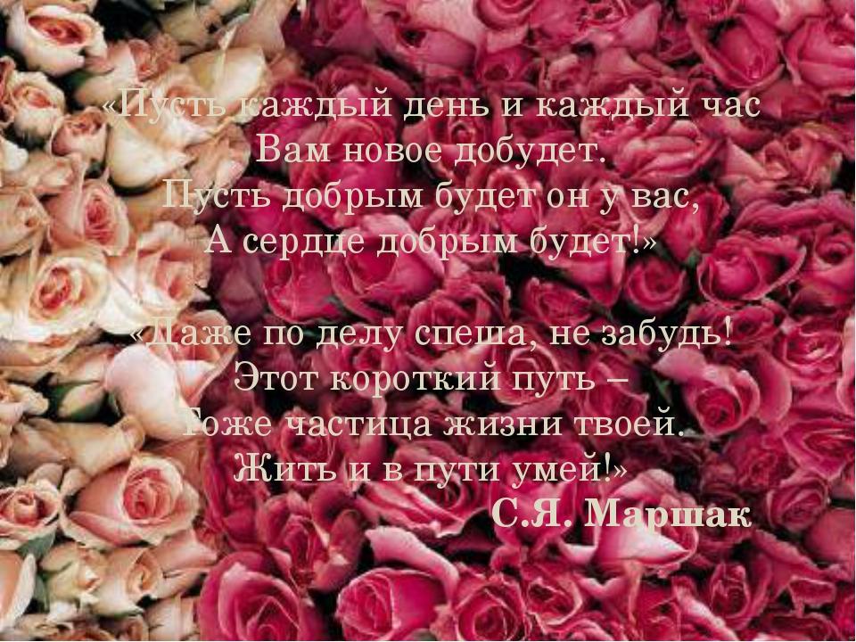 «Пусть каждый день и каждый час Вам новое добудет. Пусть добрым будет он у в...